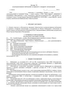 договор-ОС-ПС-юр