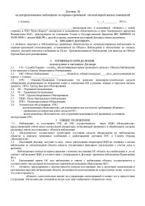 договор-ОС-ТС-физ
