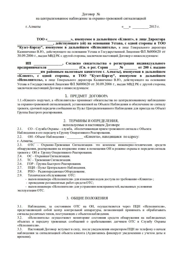 договор-ОС-ТС-юр
