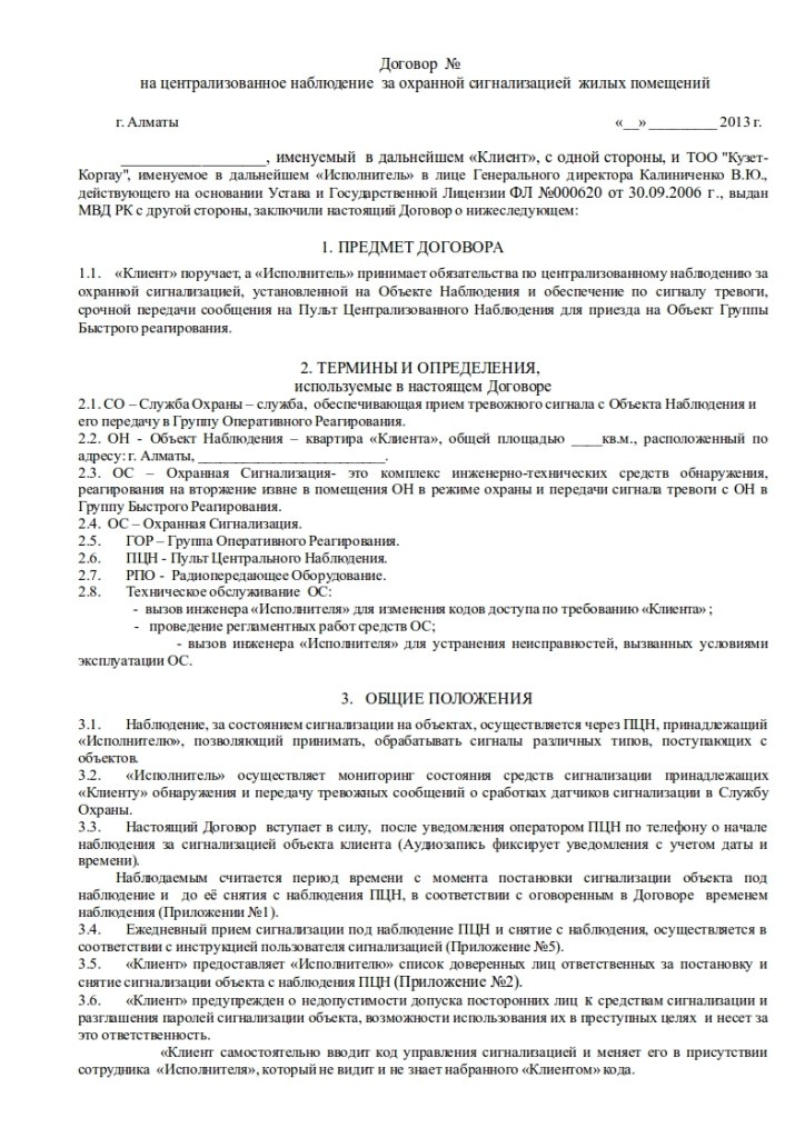 договор-ОС-физ