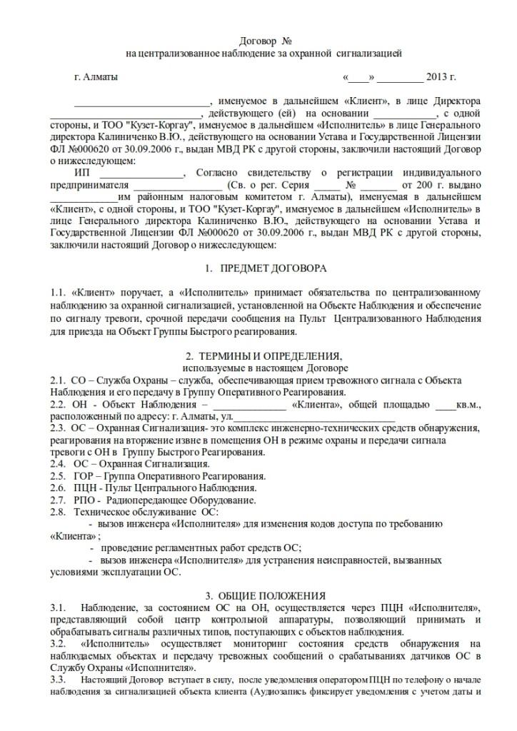 договор-ОС-юр