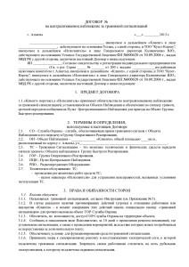 договор-ТС-юр