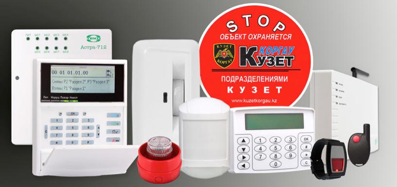 Установка охранной сигнализации ТЭКО (Россия)