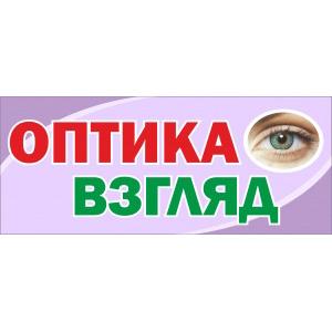 логотип Оптика взгляд