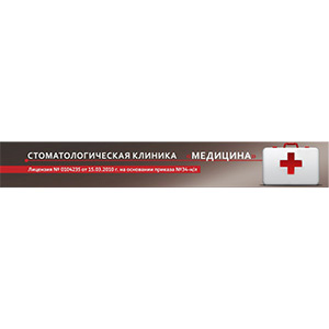 логотип стоматологической клиники Медицина