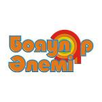 Боулер Элеми