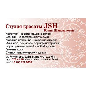 Студия красоты JSH лого