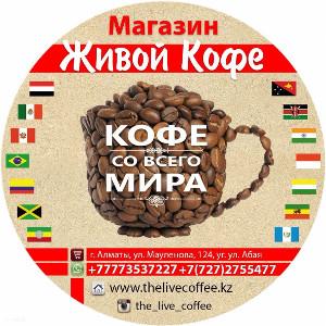 Живой Кофе лого
