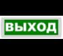 """Табло Янтарь с """"ВЫХОД"""""""